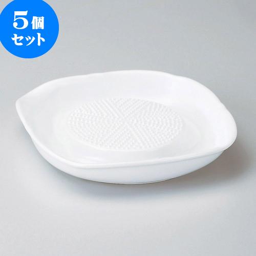 5個セット おろし器 白おろし器(大) [ 17.2 x 17.2 x 3cm ] 料亭 旅館 和食器 飲食店 業務用