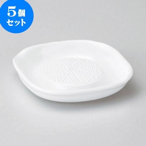 5個セット おろし器 白おろし器(中) [ 13.2 x 13.2 x 2.5cm ] 料亭 旅館 和食器 飲食店 業務用