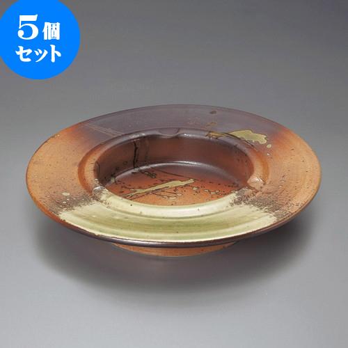 5個セット 灰皿 古信楽つば付灰皿(信楽焼) [ 24.5 x 4.5cm ] 料亭 旅館 和食器 飲食店 業務用