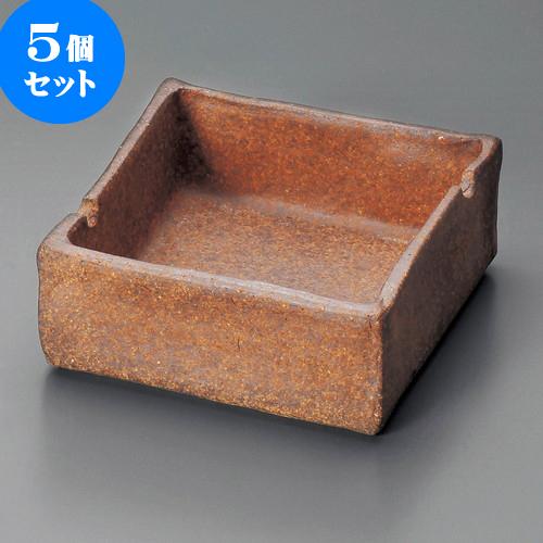 5個セット 灰皿 信楽角灰皿(信楽焼) [ 11.4 x 4.7cm ] 料亭 旅館 和食器 飲食店 業務用