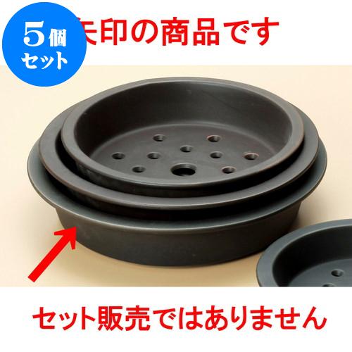 5個セット 土鍋 9号用蒸し器 [ 25.3 x 5.9cm ] 料亭 旅館 和食器 飲食店 業務用