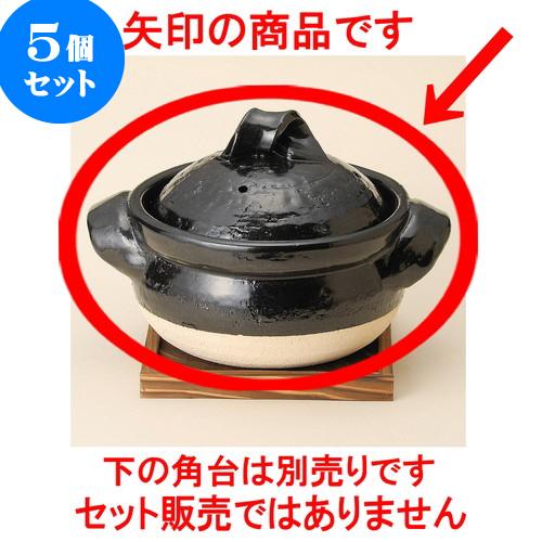 5個セット ごはん鍋 黒釉三合御飯鍋(信楽焼) [ 29 x 20 x 19cm ] 料亭 旅館 和食器 飲食店 業務用