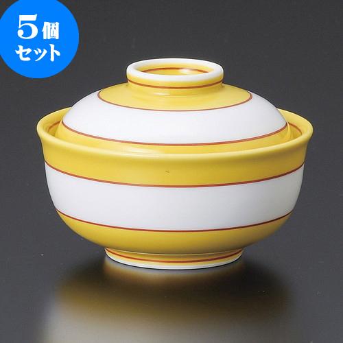 5個セット 有田焼逸品 黄釉赤線紋 蓋物(有田焼) [ 12 x 8.5cm ] 料亭 旅館 和食器 飲食店 業務用