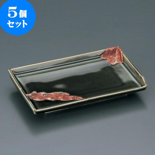 5個セット 有田焼逸品 オリベ青磁朱明焼皿(有田焼) [ 18.5 x 11.8 x 3cm ] 料亭 旅館 和食器 飲食店 業務用