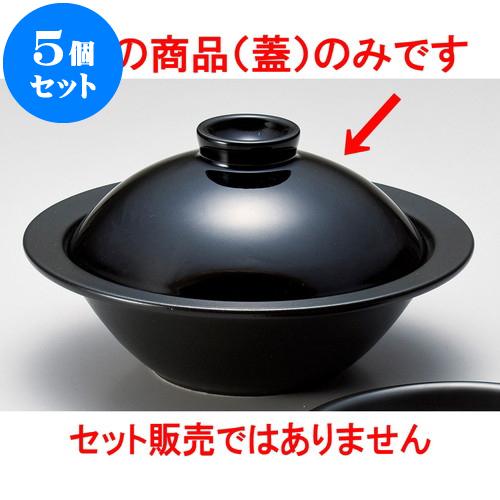 5個セット タジン鍋 7.0蒸し鍋フタ(黒) [ 17.5 x 7cm ] 料亭 旅館 和食器 飲食店 業務用