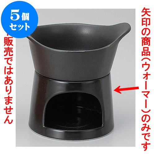 5個セット 耐熱調理器 磁器製ソースウォーマー小・ブラック [ 10.4 x 7.3cm ] 料亭 旅館 和食器 飲食店 業務用