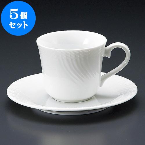 5個セット コーヒー 白磁ストリームコーヒー碗皿 [ 7.8 x 6.8cm 170cc ・ 14.8 x 1.8cm ] 料亭 旅館 和食器 飲食店 業務用