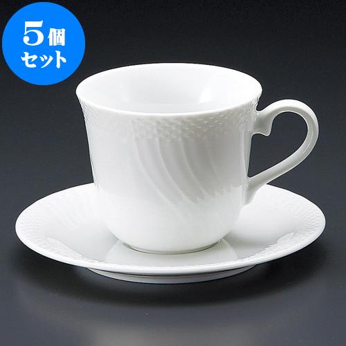 5個セット コーヒー 白磁ストリームアメリカン碗皿 [ 8.5 x 7.8cm 230cc ・ 14.8 x 1.8cm ] 料亭 旅館 和食器 飲食店 業務用