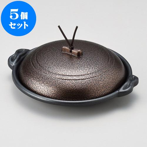 5個セット アルミ鍋 庵陶板いぶし銅φ16浅 [ 19.3 x 17 x 6.5cm ] 料亭 旅館 和食器 飲食店 業務用