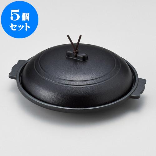 5個セット アルミ鍋 黒丸陶板 [ 21.3 x 19.3 x 7cm ] 料亭 旅館 和食器 飲食店 業務用