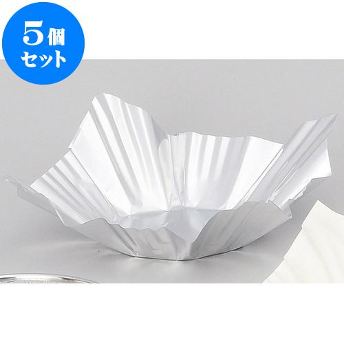 5個セット 紙鍋 アルミすき鍋8号銀(100枚) [ 24 x 24cm ] 料亭 旅館 和食器 飲食店 業務用