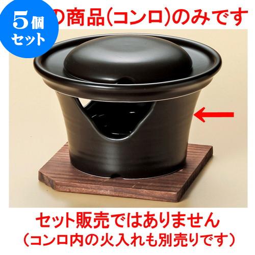 5個セット 陶板 コンロ黒 [ 13.5 x 8cm ] 料亭 旅館 和食器 飲食店 業務用