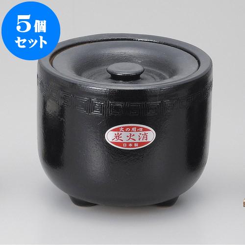 5個セット コンロ 火消し壺(大)(三河製) [ 24 x 20cm ] 料亭 旅館 和食器 飲食店 業務用