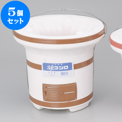 5個セット コンロ 木炭コンロ9号(陶製サナ付)(三河製) [ 28 x 24cm ] 料亭 旅館 和食器 飲食店 業務用