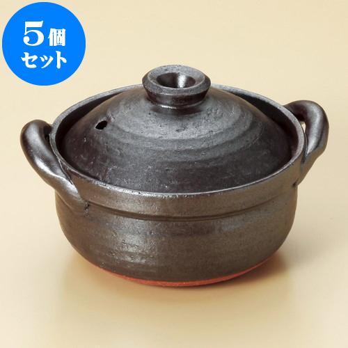 5個セット 小鍋 鉄釉炊鍋(萬古焼) [ 18 x 14 x 10cm ] 料亭 旅館 和食器 飲食店 業務用