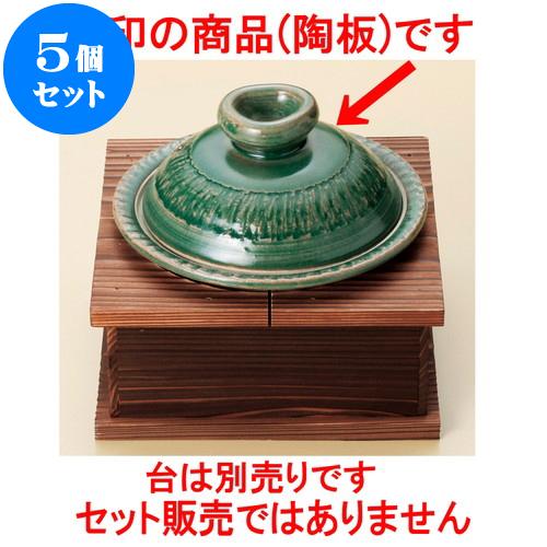 5個セット 陶板 織部(手造り)5号陶板(萬古焼) [ 16.5 x 9.5cm ] 料亭 旅館 和食器 飲食店 業務用