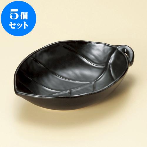5個セット 陶板 黒釉葉型鍋(大)(萬古焼) [ 21 x 14.3 x 5cm ] 料亭 旅館 和食器 飲食店 業務用