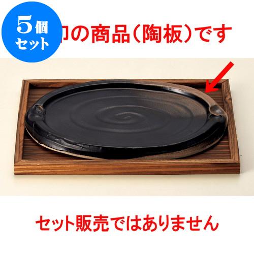 5個セット x 29 料亭 19.5 ] 業務用 2.7cm 和食器 [ 旅館 飲食店 x 陶板 耐熱ステーキ陶板(大)(萬古焼)