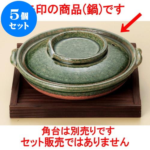 5個セット 陶板 織部柳川鍋(信楽焼) [ 20 x 18 x 7.5cm ] 料亭 旅館 和食器 飲食店 業務用