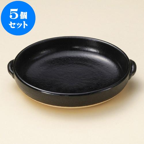 5個セット 陶板 黒釉陶板(大)(固形燃料使用不可) [ 23 x 21 x 4cm ] 料亭 旅館 和食器 飲食店 業務用