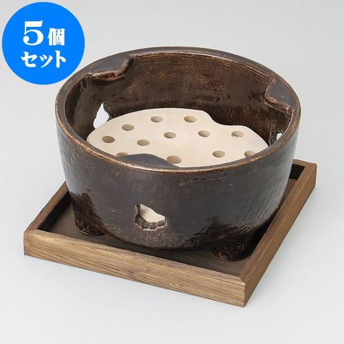 5個セット コンロ アメ釉8.0丸コンロ(敷板付)(信楽焼) [ 25 x 14cm ] 料亭 旅館 和食器 飲食店 業務用