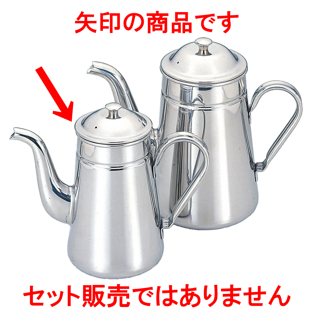 厨房用品 18-8コーヒーポット [ #13 上部内径9.5 x 18cm 1.6L ] 【料亭 旅館 和食器 飲食店 業務用】