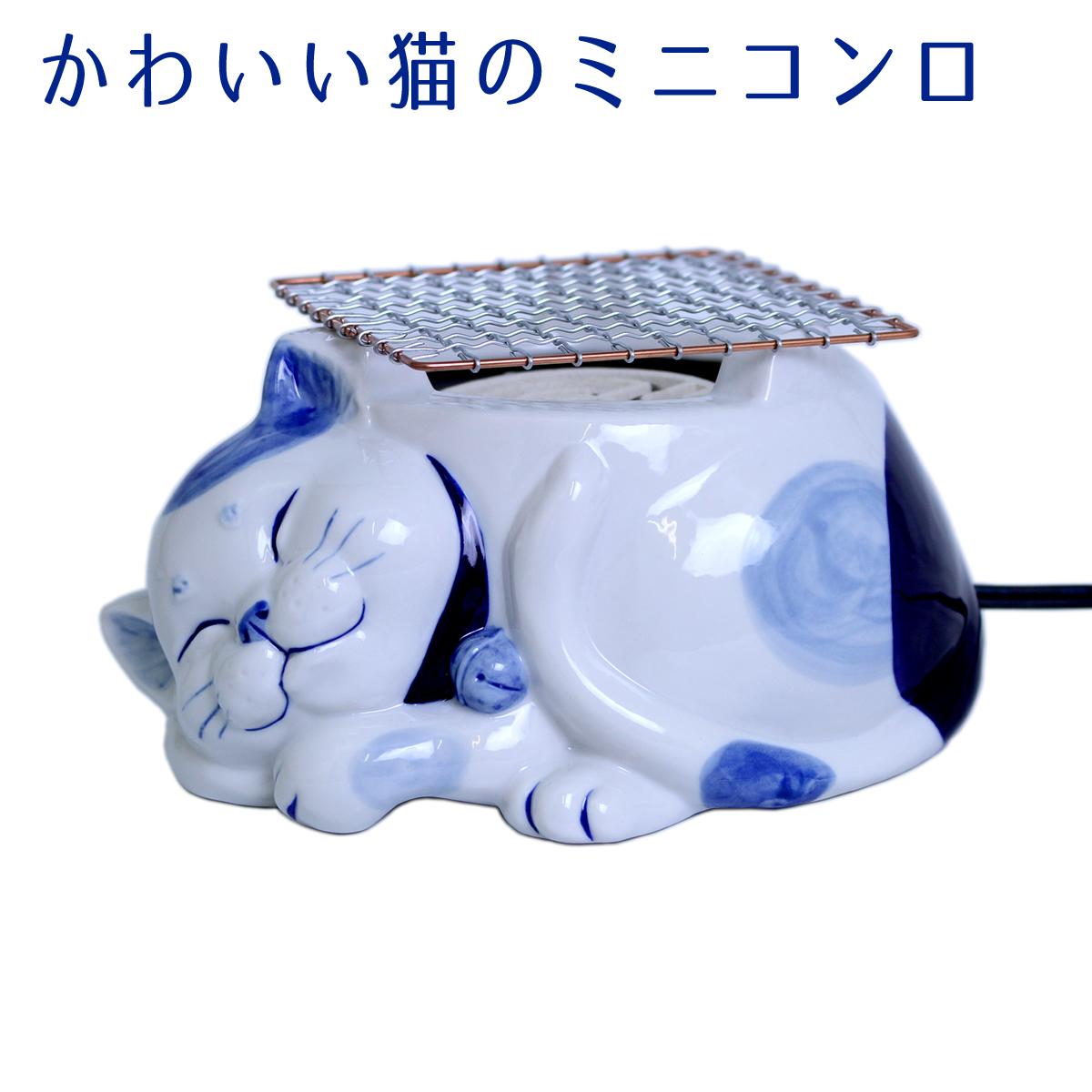 かわいい猫の小さい電気コンロです。コンロ 猫 ネコ かわいい お鍋 網焼き BBQ 可愛い おしゃれ インスタ CAT あったかい 一人鍋 電気コンロ ネコ (瑠璃色) | コンロ 猫 ネコ かわいい お鍋 網焼き BBQ 可愛い おしゃれ インスタ CAT あったかい 一人鍋 青 あお