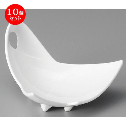 10個セット☆ 向付 ☆ 強化白釉のし型中鉢 [ 150 x 125 x 90mm ] 【料亭 旅館 和食器 飲食店 業務用 】