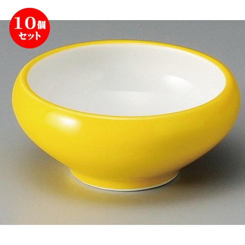 10個セット☆ 小鉢 ☆ 黄釉3.3小鉢 [ 101 x 43mm ] 【料亭 旅館 和食器 飲食店 業務用 】