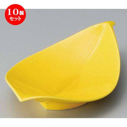 10個セット☆ 向付 ☆ 濃黄 葉形向付 [ 256 x 150 x 60mm ] 【料亭 旅館 和食器 飲食店 業務用 】