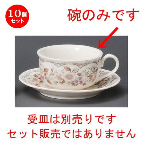 10個セット☆ コーヒー紅茶 ☆ フルーツ紅茶碗 [ 90 x 50mm・200cc ] 【レストラン カフェ 飲食店 洋食器 業務用 上品 お祝い 贈り物 】