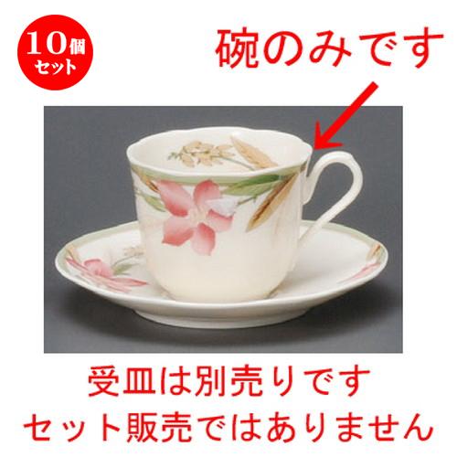 10個セット☆ コーヒー紅茶 ☆ マドレーヌコーヒー碗 [ 80 x 65mm・200cc ] 【レストラン カフェ 飲食店 洋食器 業務用 上品 お祝い 贈り物 】