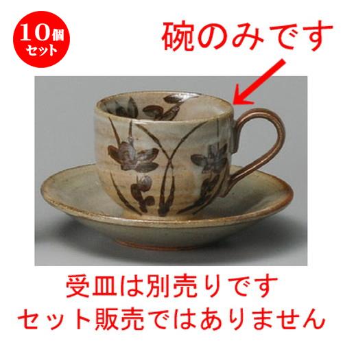 10個セット☆ コーヒー紅茶 ☆ 土物桔梗コーヒー碗 [ 80 x 70mm・180cc ] 【レストラン カフェ 喫茶店 飲食店 業務用 】