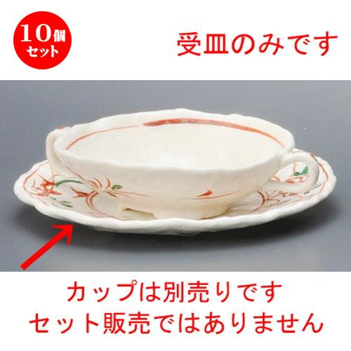 10個セット☆ スープ受皿 ☆ 赤絵万歴スープ受皿 [ 196mm ] 【レストラン ホテル 飲食店 洋食器 業務用 】
