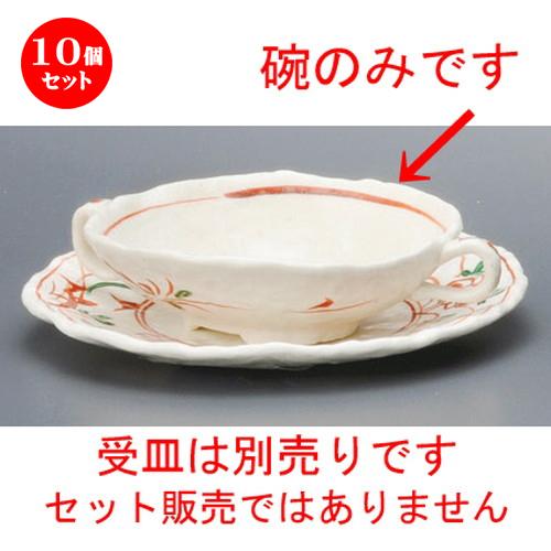 10個セット☆ スープカップ ☆ 赤絵万歴スープ碗 [ 134 x 175 x 46mm ] 【レストラン ホテル 飲食店 洋食器 業務用 】