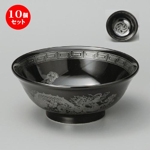 10個セット☆ 中華丼 ☆ 黒釉銀竜6.8高台丼 [ 210 x 87mm ] 【中華食器 ラーメン店 飲食店 業務用 】