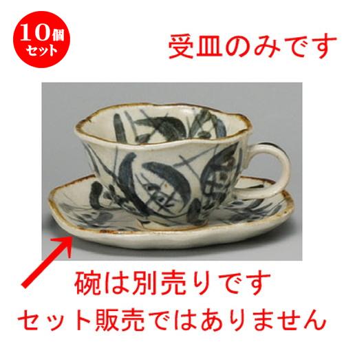 10個セット☆ コーヒー紅茶 ☆ 丸紋コーヒー受皿 [ 160 x 150 x 20mm ] 【レストラン カフェ 喫茶店 飲食店 業務用 】