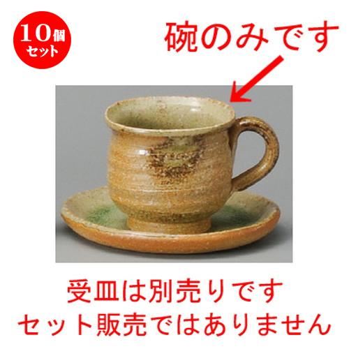 10個セット☆ コーヒー紅茶 ☆ 焼〆ビードロコーヒー碗 [ 97 x 70 x 67mm・150cc ] 【レストラン カフェ 喫茶店 飲食店 業務用 】