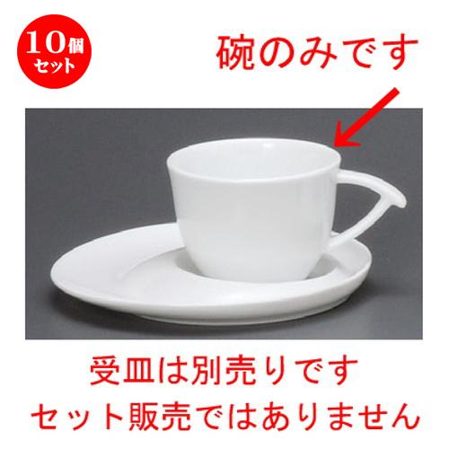 10個セット☆ コーヒー紅茶 ☆ 白磁ブルーム碗 [ 110 x 80 x 60mm・150cc ] 【レストラン ホテル 飲食店 洋食器 業務用 白 ホワイト 】