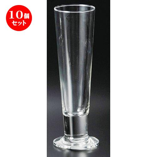 10個セット☆ ガラス器 ☆ ビバフットイッドビヤー420ML [ 70 x 240mm ] 【レストラン バー 居酒屋 飲食店 業務用 】