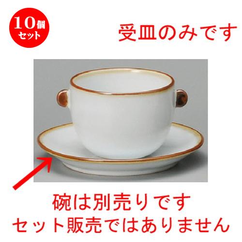 10個セット☆ コーヒー紅茶 ☆ うのふ茶マルチカップ受皿 [ 105 x 85 x 62mm ] 【レストラン カフェ 喫茶店 飲食店 業務用 】