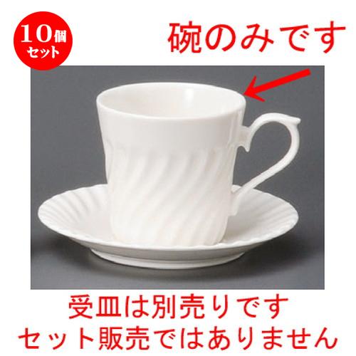 10個セット☆ コーヒー紅茶 ☆ NBねじアメリカン碗 [ 84 x 82mm・250cc ] 【レストラン ホテル 飲食店 洋食器 業務用 白 ホワイト 】