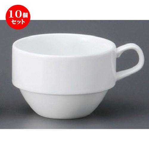 10個セット☆ スープカップ ☆ コンパクトスタックスープカップ [ 93 x 63mm・260cc ] 【レストラン ホテル 飲食店 洋食器 業務用 】