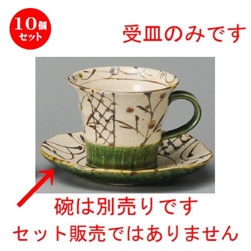 10個セット☆ コーヒー紅茶 ☆ 織部芦コーヒー受皿 [ 142 x 130 x 21mm ] 【レストラン カフェ 喫茶店 飲食店 業務用 】