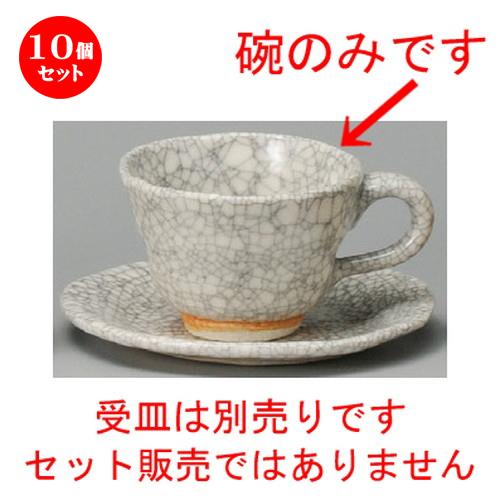 10個セット☆ コーヒー紅茶 ☆ 墨貫入コーヒー碗 [ 98 x 55mm・200cc ] 【レストラン カフェ 喫茶店 飲食店 業務用 】