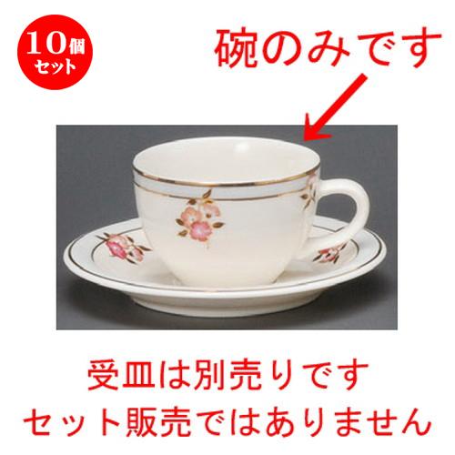 10個セット☆ コーヒー紅茶 ☆ リトルフラワー(NB)紅茶碗 [ 85 x 56mm・200cc ] 【レストラン カフェ 飲食店 洋食器 業務用 上品 お祝い 贈り物 】