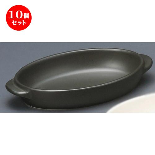 10個セット☆ グラタン皿 ☆ 超耐熱黒釉楕円グラタン(大) [ 235 x 132 x 41mm ] 【レストラン ホテル 飲食店 洋食器 業務用 】