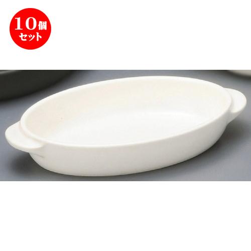 10個セット☆ グラタン皿 ☆ 超耐熱白釉楕円グラタン(大) [ 235 x 132 x 41mm ] 【レストラン ホテル 飲食店 洋食器 業務用 】