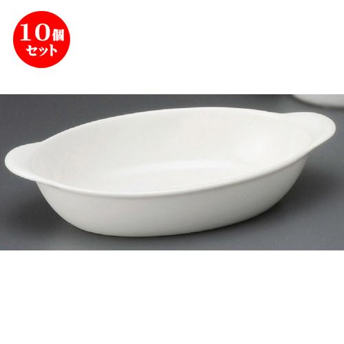 10個セット ☆ グラタン皿 ☆ ホワイトオーバルグラタン 小 [ 212 x 125 x 47mm ] 【レストラン ホテル 飲食店 洋食器 業務用 】
