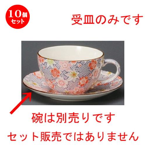 10個セット☆ コーヒー紅茶 ☆ 友禅コーヒー受皿 [ 145 x 20mm ] 【レストラン カフェ 飲食店 洋食器 業務用 上品 お祝い 贈り物 】